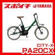 PAS CITY-X 20型 ヤマハ PASCITY-X YAMAHA 電動自転車 PA20CX 【3年間盗難補償】 パスシティX 20インチ 小径車 電動アシスト自転車