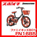 「2015モデル」ブリヂストン ファニイキッズBOY (FUNEE KIDS) 16インチ シフトなし FN16B5 子供用自転車 幼児車 BRIDGESTON...