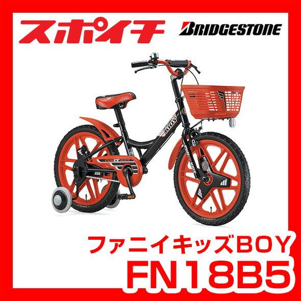 【7周年!期間限定クリスマスセール】「2015モデル」ブリヂストン ファニイキッズBOY (FUNEE KIDS) 18インチ シフトなし FN18B5 子供用自転車 幼児車 BRIDGESTONE(ブリヂストン・ブリジストン)