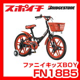 「2015モデル」ブリヂストン ファニイキッズBOY (FUNEE KIDS) 18インチ シフトなし FN18B5 子供用自転車 幼児車 BRIDGESTONE(ブリヂストン・ブリジストン)