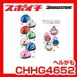 ブリヂストン キャラクターヘルメット へるがも「限定商品」 サイズ:46〜52cm(幼児用) かわいいヘルがもバッグ付属 CHHG4652 アクセサリー ヘルメット BRIDGESTONE(ブリヂストン・ブリジストン)