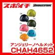 ブリヂストン アンジェリーノヘルメット サイズ:46〜52cm(幼児用) CHAH4652 アクセサリー ヘルメット BRIDGESTONE(ブリヂストン・ブリジストン)