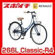 「2015モデル」 ルノー 266L Classic-R4 26インチ 6段シフト 11404-03 11404-11 11404-13 シティーサイクル 自転車 RENAULT(ルノー)