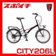 「2015モデル」 ローバー CITY206L 20インチ 6段シフト 18403-02 18403-11 ミニベロ MINIVELO 小径車 自転車 Rover(ローバー)