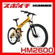 「2015モデル」 ハマー HM2600 26インチ 27段シフト 13045-07 13045-11 折りたたみ自転車 FOLDING 小径車 自転車 HUMMER(ハマー)