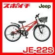 「2015モデル」 ジープ JE-22S ハイテンフレーム260mm 22インチ 6段シフト 子供用自転車 ジュニアバイク JUNIOR 自転車 JEEP(ジープ)