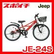 「2015モデル」 ジープ JE-24S ハイテンフレーム300mm 24インチ 6段シフト 子供用自転車 ジュニアバイク JUNIOR 自転車 JEEP(ジープ)