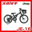 「2015モデル」 ジープ JE-16 ハイテンフレーム202mm 16インチ シフトなし 子供用自転車 キッズバイク KIDS 自転車 JEEP(ジープ)