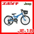 「2015モデル」 ジープ JE-18 ハイテンフレーム260mm 18インチ シフトなし 子供用自転車 キッズバイク KIDS 自転車 JEEP(ジープ)