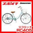「2015モデル」ブリヂストン リコリーナ(ricorina) 24インチ シフトなし ダイナモランプ RC405 子供用自転車(少年少女車・ジュニア車) BRIDGESTONE(ブリヂストン・ブリジストン)