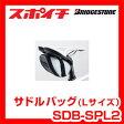 ブリヂストン サドルバッグ Lサイズ SDB-SPL2 自転車用バッグ エナメル ベルクロ留め BRIDGESTONE(ブリヂストン・ブリジストン)