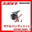 ブリヂストン サドルバッグ Lサイズ SDB-SPL1 自転車用バッグ 簡単取付け 別ポケット 反射材 BRIDGESTONE(ブリヂストン・ブリジストン)