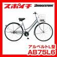 アルベルト L型 27型 5段シフト AB75L6 点灯虫付き ブリジストン シティサイクル 27インチ 自転車 ブリヂストン