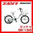【完全組立品】ブリヂストン BK166 bikke m ビッケキッズサイクル 子供用自転車 16型 ママとお揃いbikkeシリーズ ブリジストン 子供自転車 キッズ 16インチ