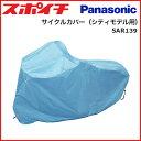 【20%OFF】パナソニック サイクルカバー(シティモデル用)Panasonic SAR139