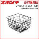 【20%OFF】リヤバスケット(スチール製)YAMAHA Q5K-BSC-002-P14