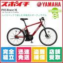 PAS Brace XL 26型 ヤマハ YAMAHA 電動自転車 PA26B XL【3年間盗難補償】 26インチ シティサイクル 電動アシスト自転車 パス ブレイス エックスエル
