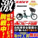 価格に挑戦中!2017モデル ビッケポーラーe 20型 3段シフト BP0D37 bikke POLARe ブリジストン 電動アシスト自転車 電動自転車 子供乗せ自転車 20インチ 自転車 ブリヂストン