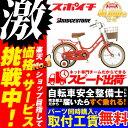 【増税前セール】【防犯登録無料】【店頭受取OK】 自転車 子...
