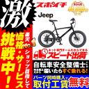 価格に挑戦中!JEEP 20,型 JE-207FT ジープ 自転車 スポーツ自転車 ファットバイク マウンテンバイク 20インチ
