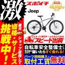 価格に挑戦中!JEEP 26型 JE-266FT ジープ 自転車 スポーツ自転車 セミファットバイク マウンテンバイク 26インチ