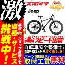 価格に挑戦中!JEEP 26型 JE-267FT ジープ 自転車 スポーツ自転車 マウンテンバイク 26インチ