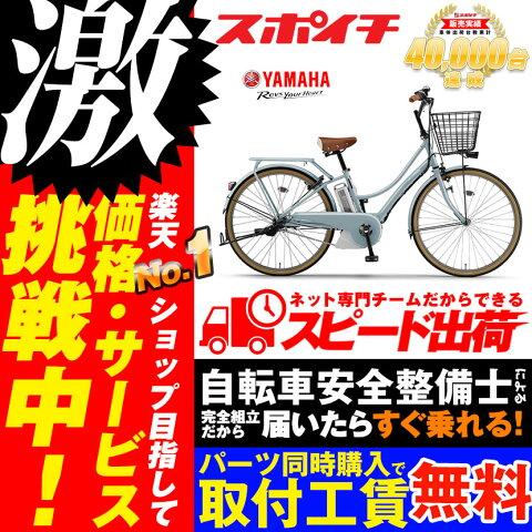 【防犯登録プレゼント】価格に挑戦中!2018モデル YAMAHA PAS Ami 26型 PA26A パスアミ ヤマハ シティサイクル 電動アシスト自転車 電動自転車 26インチ 自転車