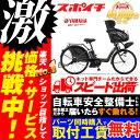 価格に挑戦中!2017モデル YAMAHA PAS Kiss 26型 PA26K パスキス ヤマハ 3人乗り対応子供乗せ自転車 電動アシスト自転車 電動自転車 26インチ 自転車