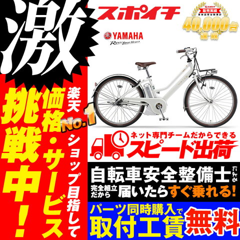【防犯登録プレゼント】価格に挑戦中!2018モデル YAMAHA PAS Mina 26型 PA26M パスミナ ヤマハ シティサイクル 電動アシスト自転車 電動自転車 26インチ 自転車