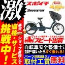 【防犯登録プレゼント】価格に挑戦中!ビッケポーラーe 20型...