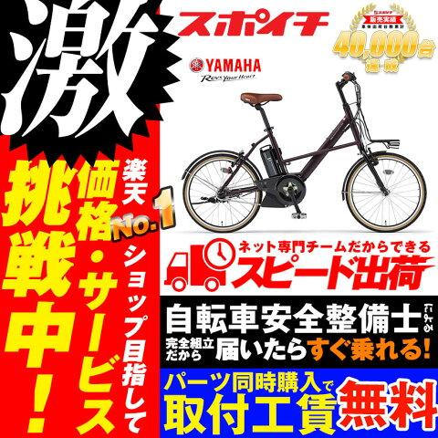 【防犯登録プレゼント】価格に挑戦中!2018モデル YAMAHA PAS CITY-X 20型 PA20CX パスシティエックス ヤマハ シティサイクル 電動アシスト自転車 電動自転車 20インチ 自転車 CITYX