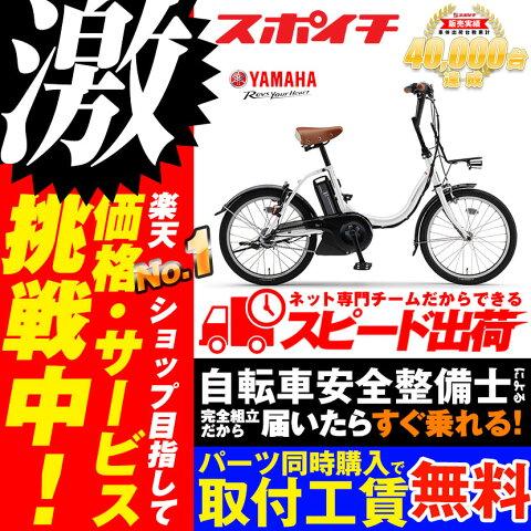 【防犯登録プレゼント】価格に挑戦中!2018モデル YAMAHA PAS CITY-C 20型 PA20CC パスシティシー ヤマハ シティサイクル 電動アシスト自転車 電動自転車 20インチ 自転車 CITYC