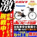 【防犯登録プレゼント】価格に挑戦中!2018モデル Panasonic ViVi ビビ・KD 24型 26型 BE-ELKD43/63 パナソニック 電動アシスト自転車 24インチ 26インチ