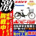 【激烈祭!3/20(火)】【防犯登録無料】【店頭受取】電動自転車 Panasonic Gyutto ギュット・ステージ・22 22型 BBE-ELMU032 パナソニック 電動アシスト自転車 22インチ