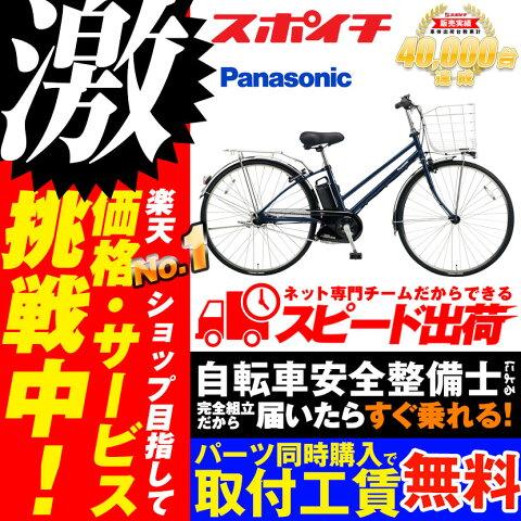 【防犯登録プレゼント】価格に挑戦中!2018モデル Panasonic TIMO ティモ・DX 27型 BE-ELDT754 パナソニック 電動アシスト自転車 27インチ
