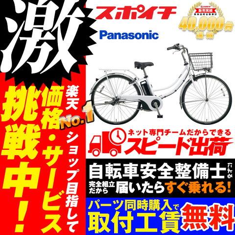 【防犯登録プレゼント】価格に挑戦中!2018モデル Panasonic TIMO ティモ・W 26型 BE-ELWD632 パナソニック 電動アシスト自転車 26インチ
