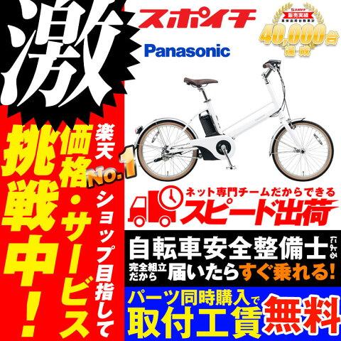 【防犯登録プレゼント】価格に挑戦中!2018モデル Panasonic Jコンセプト 20型 BE-JELJ01 パナソニック 電動アシスト自転車 20インチ