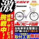 【防犯登録プレゼント】価格に挑戦中!エコパルモカ 22型 EPM20 子供用自転車 22インチ ブリジストン ブリヂストン
