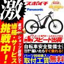 【激烈祭!3/20(火)】【防犯登録無料】【店頭受取】Panasonic XM-2 400mm 27.5x2.2 20段シフト BE-EWM40 パナソニック 電動アシスト自転車