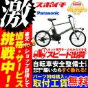 【激烈祭!5/25】【防犯登録無料】【店頭受取OK】電動自転...