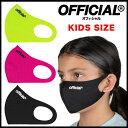 OFFICIAL Nano Polyurethane Face Mask Kids オフィシャル ナノ ポリウレタン フェイスマスク キッズ アウトドア スケートボード 洗える ファッション スポーツ マスク 感染症予防