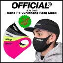 OFFICIAL Nano Polyurethane Face Mask 5Color Set オフィシャル ナノ ポリウレタン フェイスマスク 5カラーセット アウトドア スケートボード 洗える ファッション スポーツ マスク 感染症予防