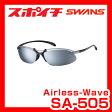SWANS スワンズ サングラス Airless-Wave SA-505 エアレスウェイブ スポーツサングラス ブランド ランニング ゴルフ