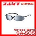 ランニング用サングラス SWANS スワンズ サングラス Airless-Wave SA-505 エアレスウェイブ スポーツサングラス ブランド ランニング ゴルフ