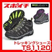 アルバートル/ALBATRE ライトトレッキングシューズ AL-TS1120 TREKKING SHOES メンズ レディース 靴 登山靴 遠足 ハイキング