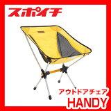 アウトドア チェア HANDY超軽量アルミポール 折畳み コンパクト キャンプ イス 椅子 メッシュ【532P16Jul16】