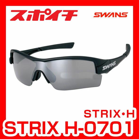SWANS/スワンズ STRIX・Hシリーズ H-0701 MBK マットブラック×マットブラック×ブラック シルバーミラー×スモークレンズ スポーツ用サングラス ランニング 自転車 ゴルフ ボールスポーツ 圧倒的なホールド感そのままに、ハーフリムスタイルの広い視界と軽さを追求したアスリートモデル。サイドまでしっかりと視界を確保できるスポーツサングラスの最高峰モデル