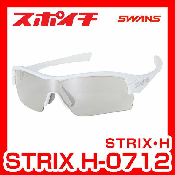 SWANS/スワンズ STRIX・Hシリーズ H-0712 W ホワイト×ホワイト×ホワイト シルバーミラー×クリアレンズ スポーツ用サングラス ランニング 自転車 ゴルフ ボールスポーツ 圧倒的なホールド感そのままに、ハーフリムスタイルの広い視界と軽さを追求したアスリートモデル。サイドまでしっかりと視界を確保できるスポーツサングラスの最高峰モデル忙しい