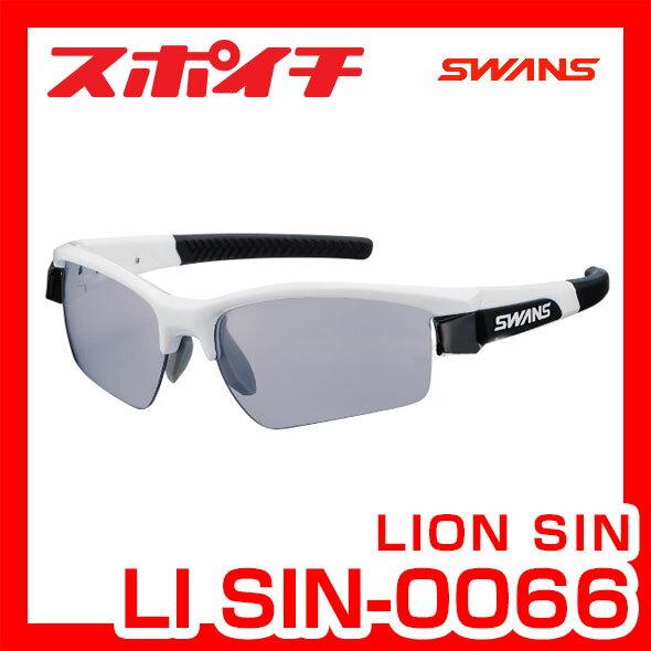 SWANS/スワンズ LION SINシリーズ LI SIN-0066 W ホワイト×ブラック×ブラック 調光レンズ(クリア⇔スモーク) スポーツ用サングラス 自転車 ゴルフ フィッシング スポーツサングラスに求められる信頼を形にした SWANS LIONシリーズ。レンズ交換機能はそのままに、さらにシビアなフィット感の追求が可能に。