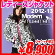      Modern Amusement LB0112JKT          2012-2013 12-13 NEW